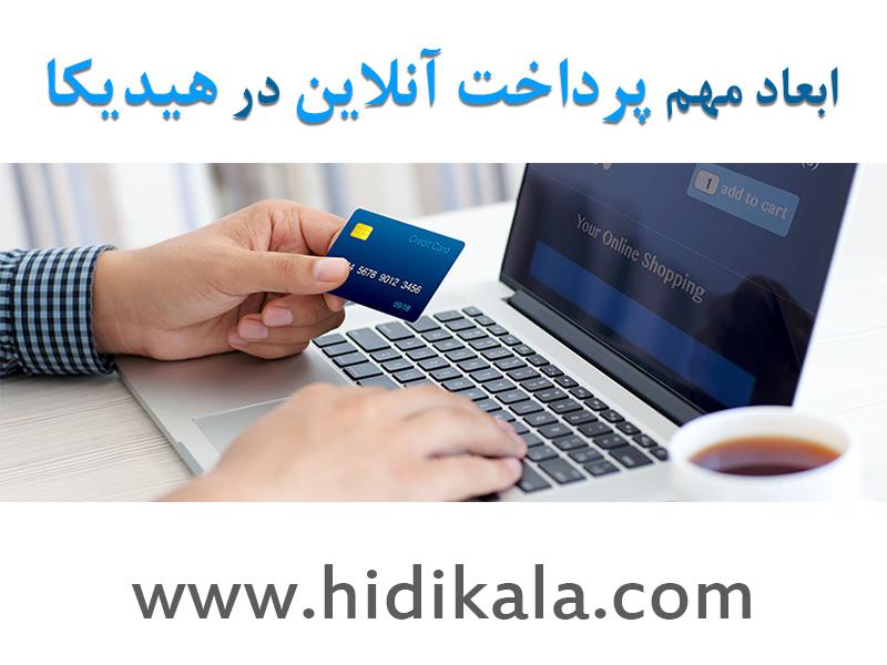 پرداخت آنلاین هیدیکا