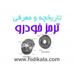 تاریخچه و معرفی سیستم ترمز خودرو