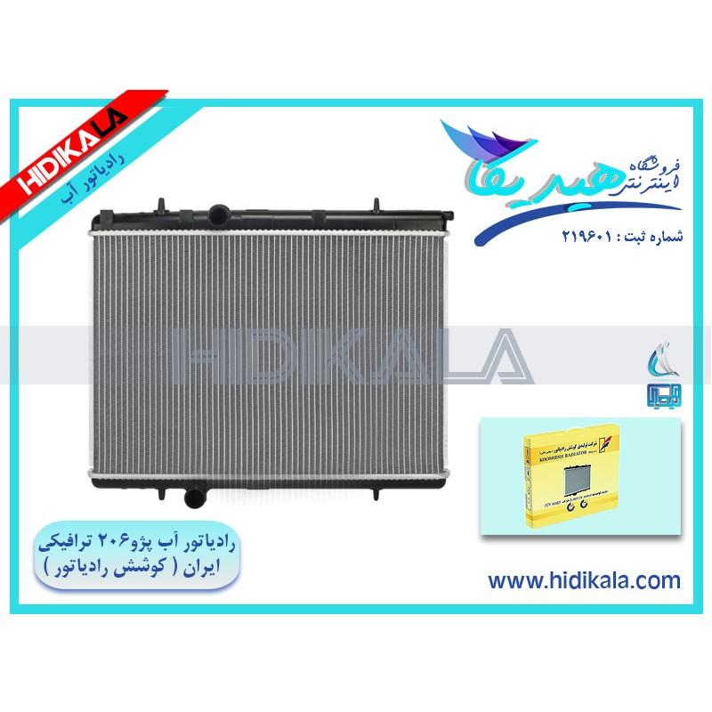 قیمت رادیاتور آب 206 تیپ 2
