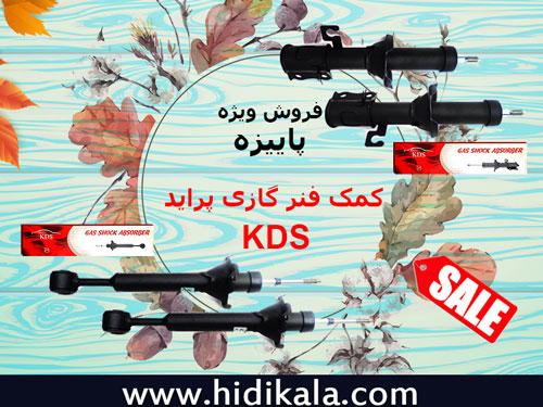 کمک فنر گازی پراید مدل KDS